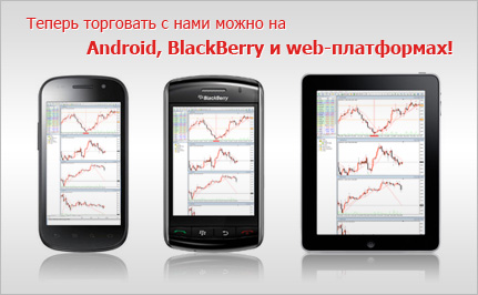 Торговый терминал для BlackBerry, Android и Web от InstaForex - instaforex_mail_phones.jpg