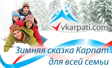 Новоси туроператора «Оникс-Груп» Юкрейн - banner-vkarpati-for-sites-360x220.jpg